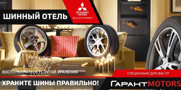 <p><b><font color = black size=4pt>Храните шины правильно вместе с Гарант Моторс.</p>