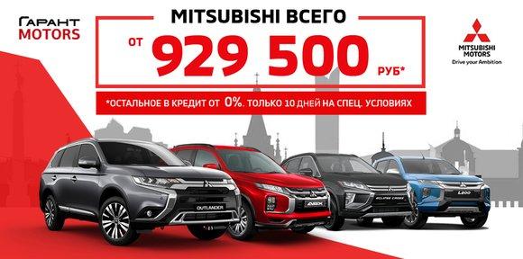 MITSUBISHI всего от 835 500 руб! Узнайте подробности!