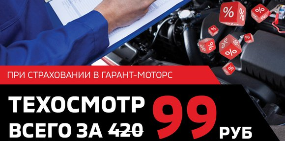 ТЕХОСМОТР ВСЕГО ЗА 99 РУБЛЕЙ!