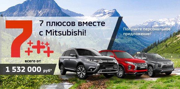 7 плюсов вместе с Mitsubishi