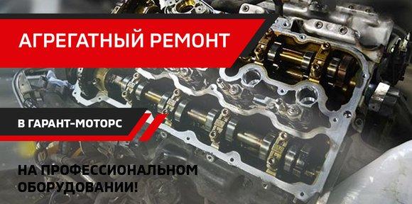 АГРЕГАТНЫЙ РЕМОНТ В ГАРАНТ-МОТОРС